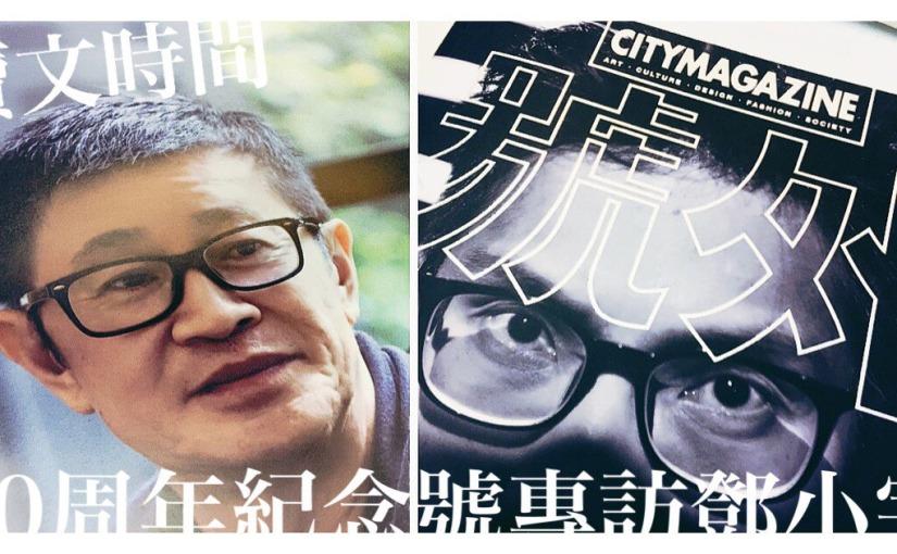 〖 賣文時間 〗《號外》40周年紀念號專訪鄧小宇 - 香港要「黃黃哋」才能繼續生存(完整版本)